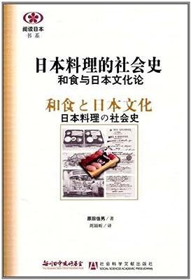 日本料理的社会史:和食与日本文化论.pdf