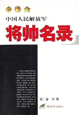 中国人民解放军将帅名录:少将.pdf