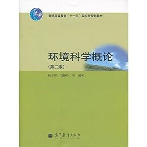 环境科学概论 第2版