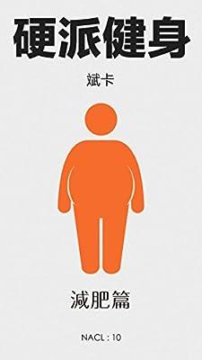 硬派健身·减肥篇:知乎斌卡自选集.pdf
