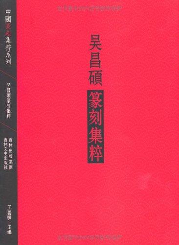 吴昌硕篆刻集粹图