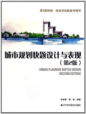 城市规划快题设计与表现.pdf