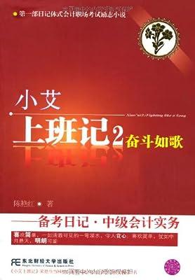 小艾上班记2•奋斗如歌:备考日记•中级会计实务.pdf