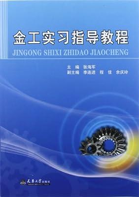 金工实习指导教程.pdf