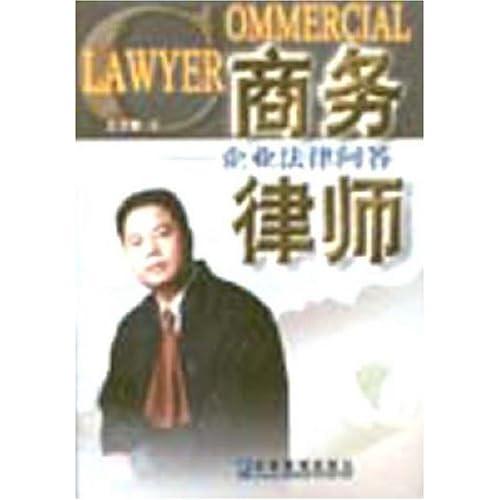 商务律师(企业法律问答)