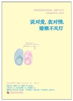 说对爱,表对情,婚姻不灭灯.pdf