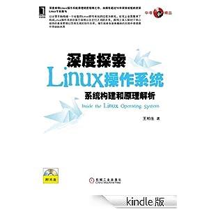 深度 探索 Linux 操作 系统 系统构建和原理解析