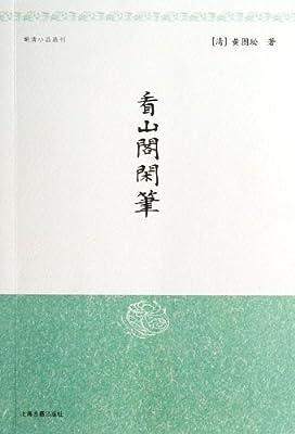 明清小品丛刊:看山阁闲笔.pdf