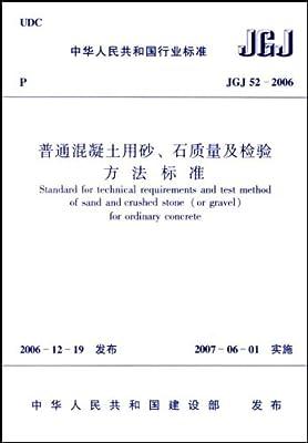 JGJ 52-2006 普通混凝土用砂、石质量及检验方法标准.pdf