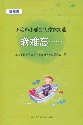 我难忘:小学生优秀作文选(高年级):亚马逊:图书小学中心杭州周浦图片