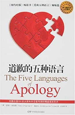 道歉的五种语言.pdf