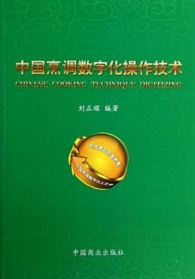 中国烹调数字化工艺学.pdf