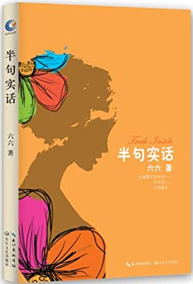 半句实话.pdf