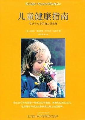 儿童健康指南:0至18岁的身心灵发展.pdf