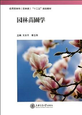 园林苗圃学.pdf