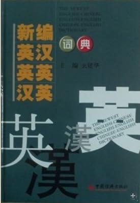 新编英汉英英汉英词典.pdf