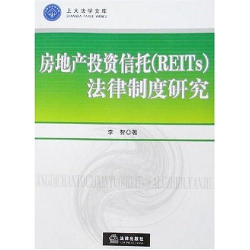 房地产投资信托(reits)法律制度研究