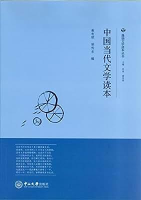 中国当代文学读本.pdf