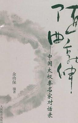 随曲就伸:中国太极拳名家对话录.pdf