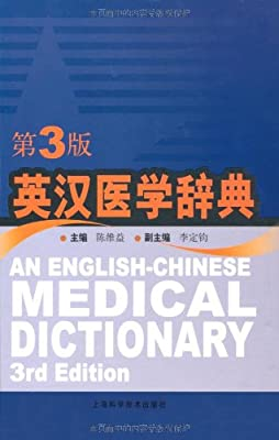英汉医学辞典.pdf