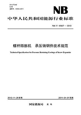 中华人民共和国能源行业标准:螺杆膨胀机·承压铸钢件技术规范.pdf