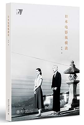 日本电影纵横谈.pdf