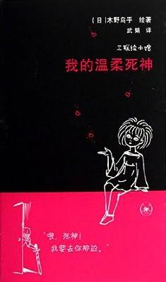 三联绘本馆:我的温柔死神.pdf