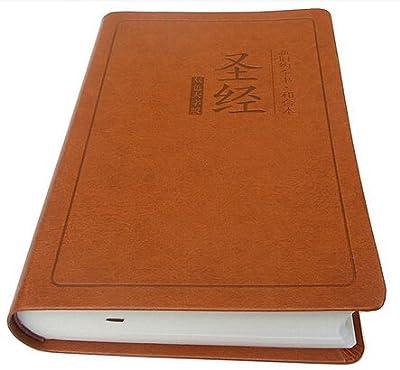 正版基督教 中文 双色大字版圣经书 老年人和合本新旧约25k开.pdf