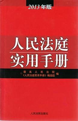 人民法庭实用手册-2013年版.pdf