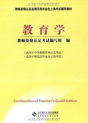 教师资格认定及师范类毕业生上岗考试教材•教育学.pdf