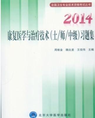2014全国卫生专业 康复医学与治疗技术习题集 北大.pdf
