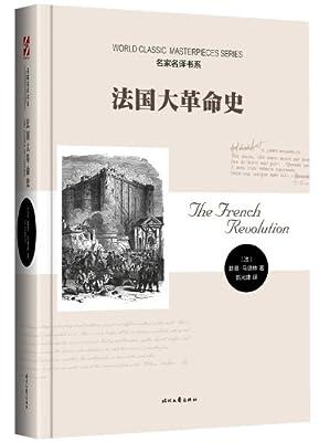 名家名译书系:法国大革命史.pdf