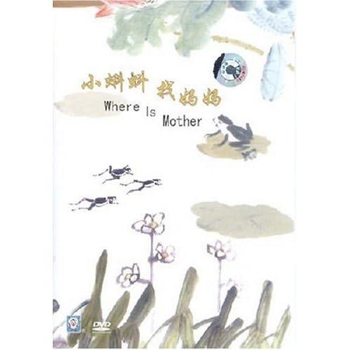 小蝌蚪找妈妈 dvd