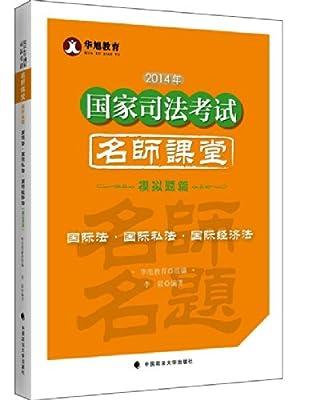 国家司法考试名师课堂:国际法·国际私法·国际经济法.pdf