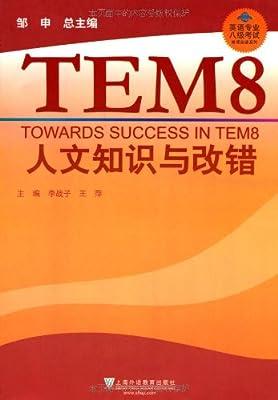英语专业八级考试单项突破系列•人文知识与改错.pdf