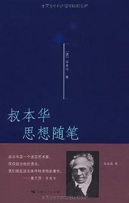 叔本华思想随笔.pdf