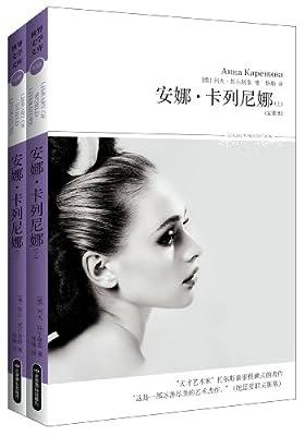 世界文学文库039:安娜·卡列尼娜.pdf