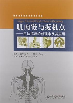 肌肉链与扳机点:手法镇痛的新理念及其应用.pdf