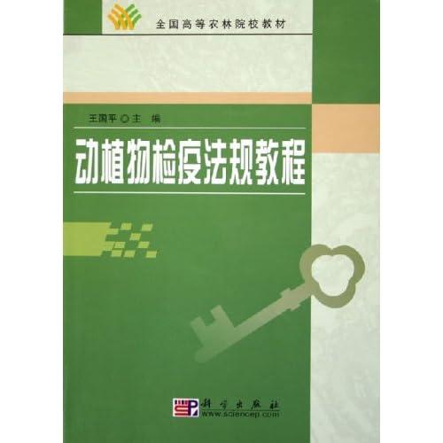 动植物检疫法规教程(全国高等农林院校教材)