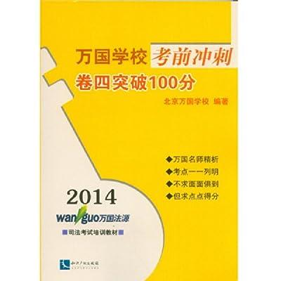 2014万国学校考前冲刺:卷四突破100分.pdf