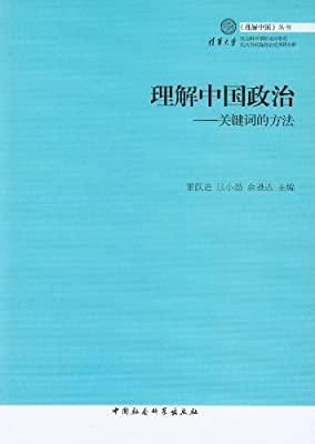 理解中国政治:关键词的方法.pdf