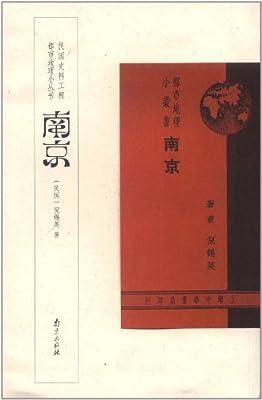 南京.pdf
