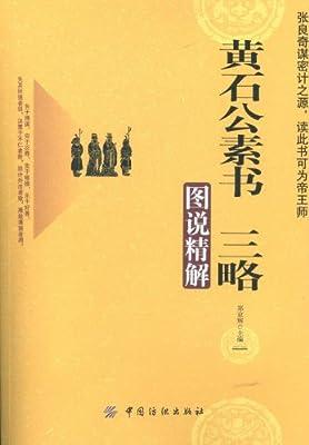 黄石公素书:三略图说精解.pdf