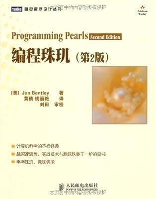 编程珠玑.pdf
