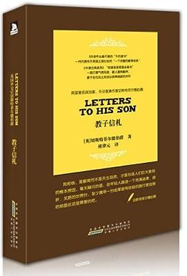 切斯特菲尔德教子信札.pdf