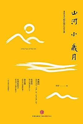 山河小岁月.pdf