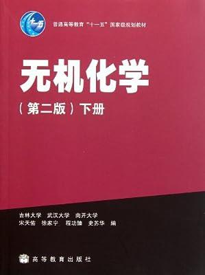 普通高等教育十一五国家级规划教材:无机化学.pdf