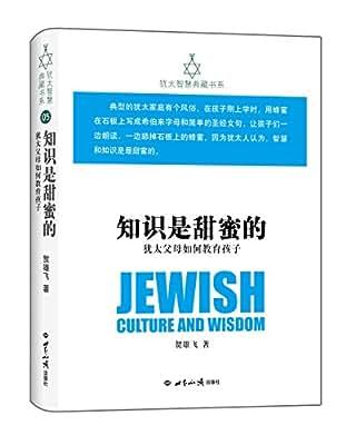 犹太智慧典藏书系:知识是甜蜜的·犹太父母如何教育.pdf
