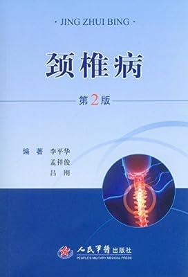 颈椎病.pdf