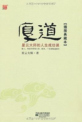 厚道:星云大师的人生成功课.pdf